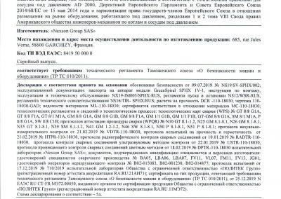 Gost certification - GreenSpiral